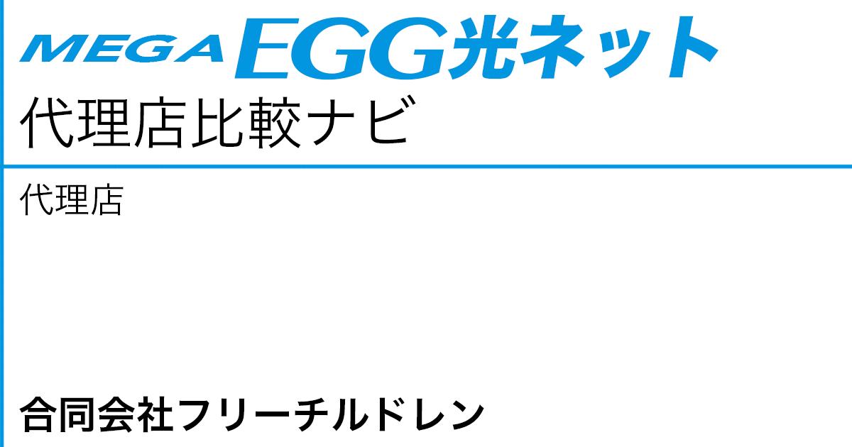 メガ・エッグ 光ネット 代理店「合同会社フリーチルドレン」