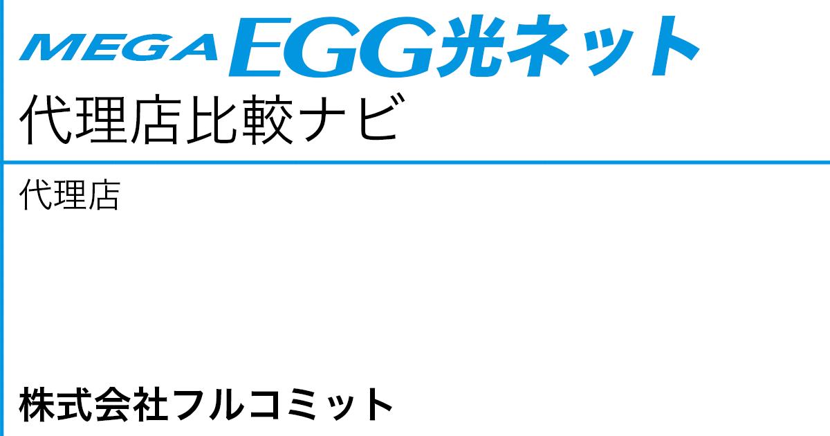 メガ・エッグ 光ネット 代理店「株式会社フルコミット」