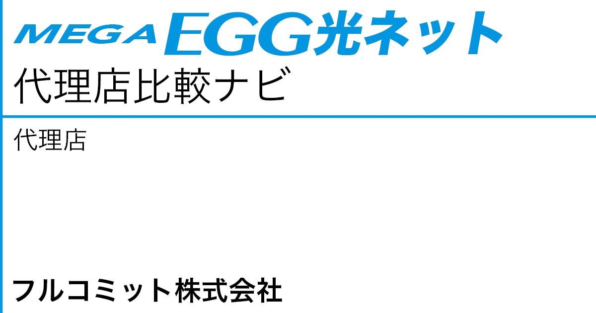 メガ・エッグ 光ネット 代理店「フルコミット株式会社」