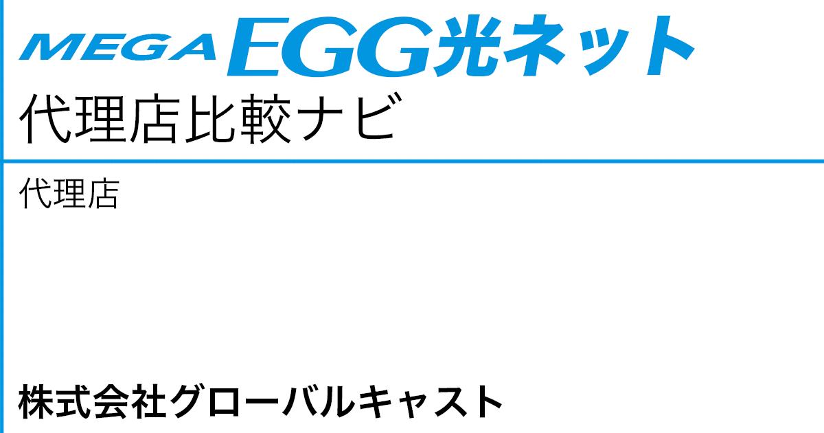 メガ・エッグ 光ネット 代理店「株式会社グローバルキャスト」