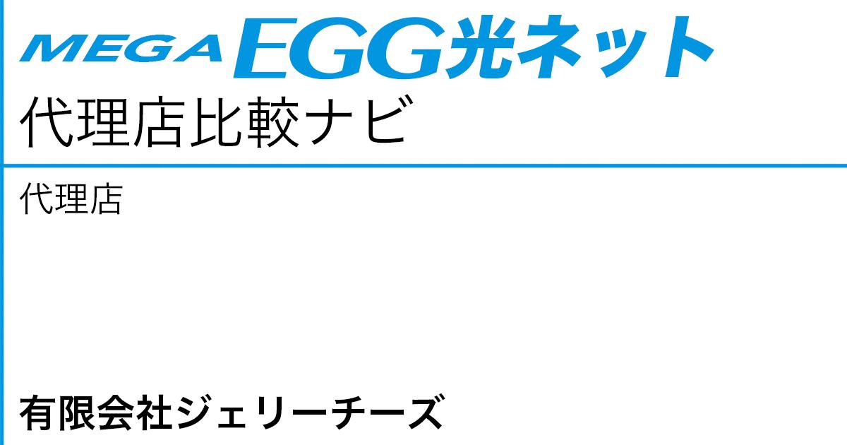 メガ・エッグ 光ネット 代理店「有限会社ジェリーチーズ」