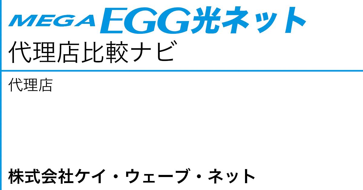メガ・エッグ 光ネット 代理店「株式会社ケイ・ウェーブ・ネット」
