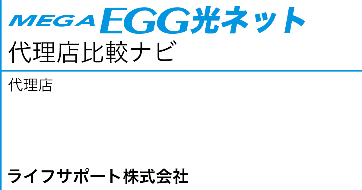 メガ・エッグ 光ネット 代理店「ライフサポート株式会社」