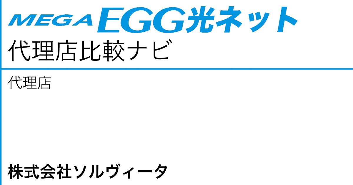 メガ・エッグ 光ネット 代理店「株式会社ソルヴィータ」