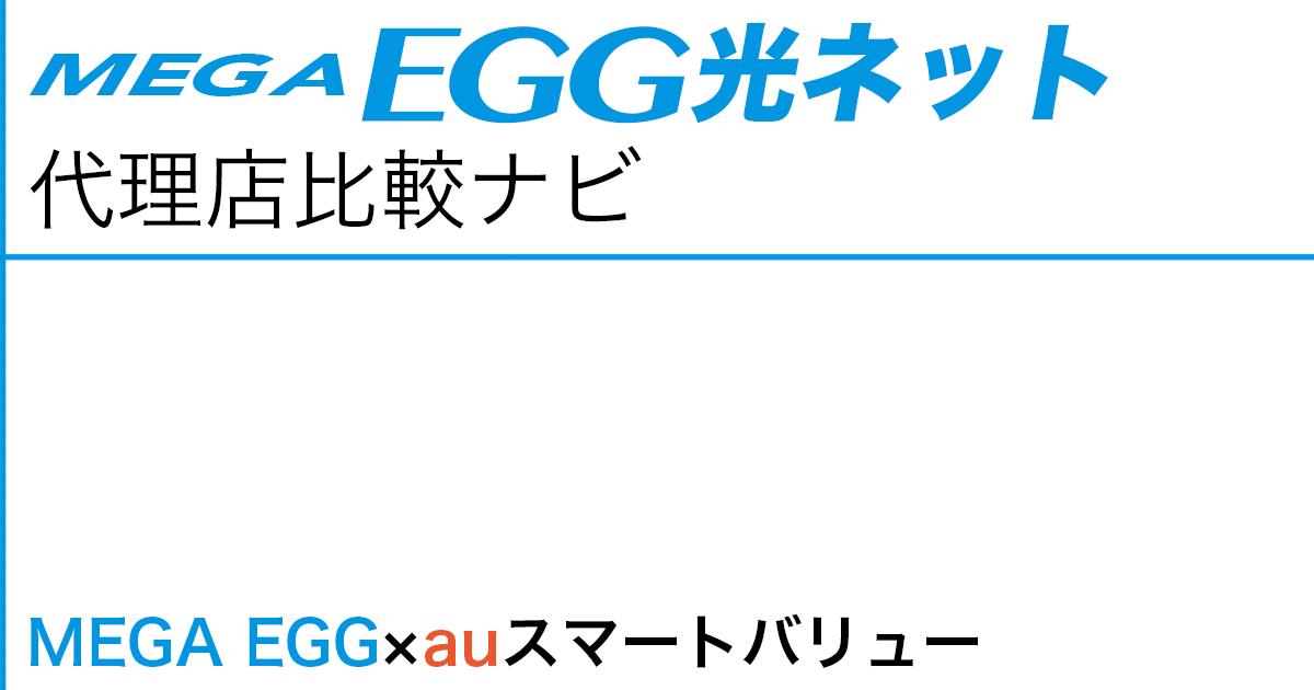MEGA EGG×auスマートバリュー