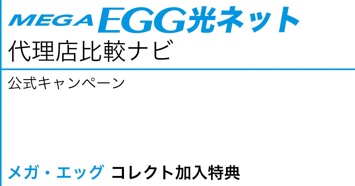 メガ・エッグ 光ネット公式キャンペーン「メガ・エッグ コレクト加入特典」
