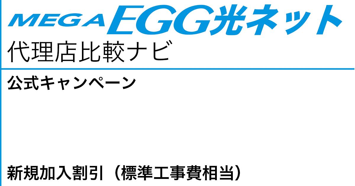 メガ・エッグ 光ネット公式キャンペーン「新規加入割引(標準工事費相当)」