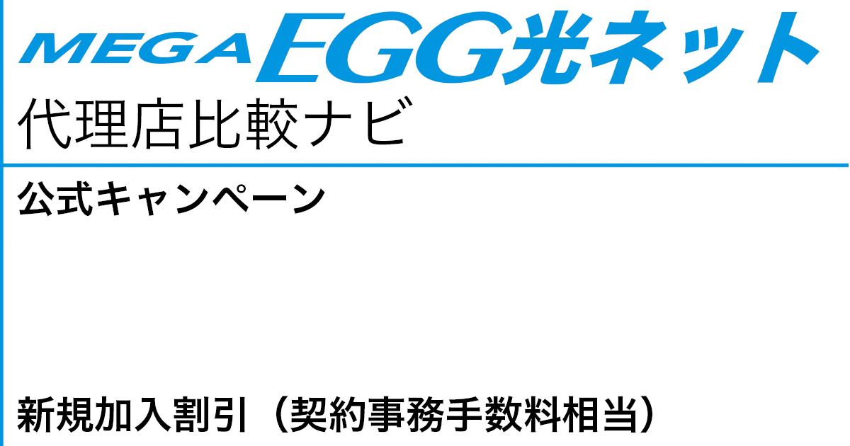 メガ・エッグ 光ネット公式キャンペーン「新規加入割引(契約事務手数料相当)」