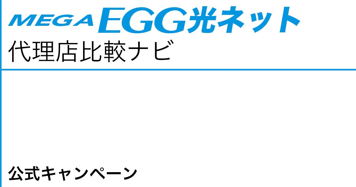 メガ・エッグ 光ネット 公式キャンペーン
