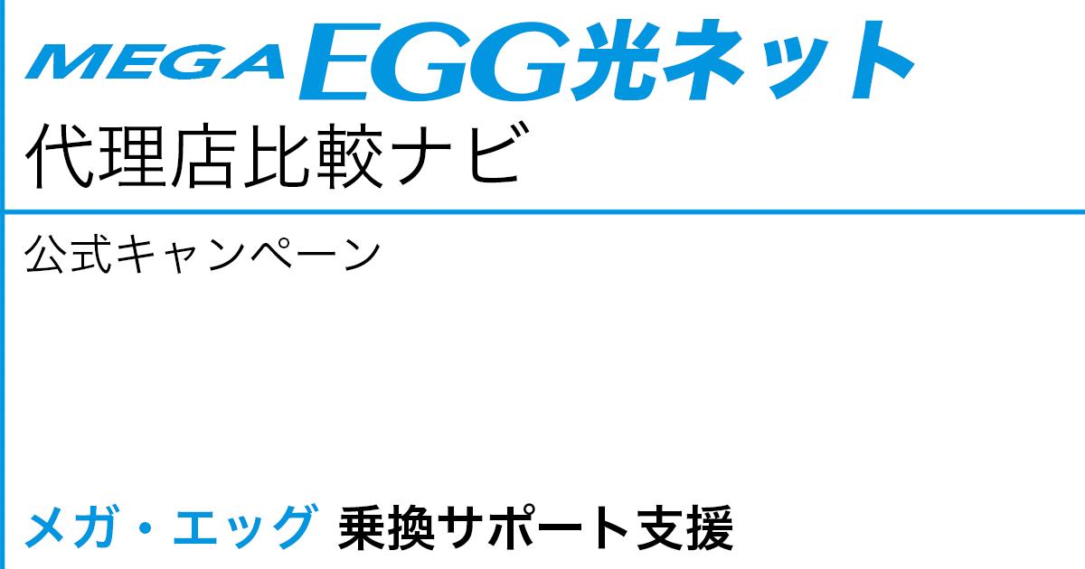 メガ・エッグ 光ネット公式キャンペーン「メガ・エッグ 乗換サポート支援」