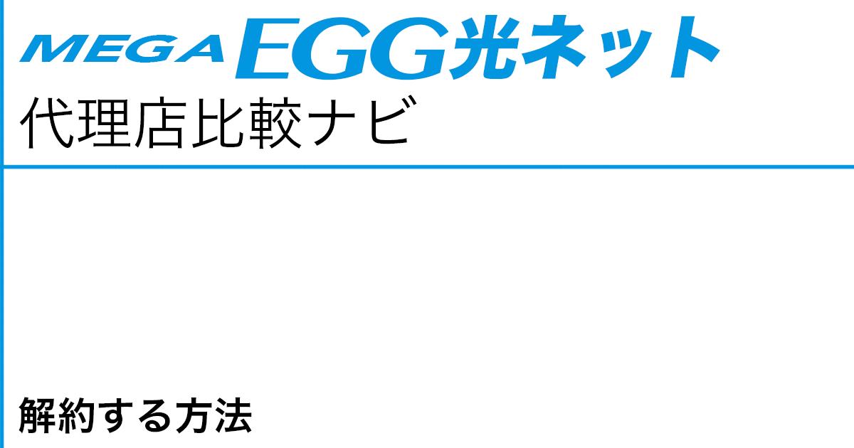 メガ・エッグ 光ネット 解約する方法