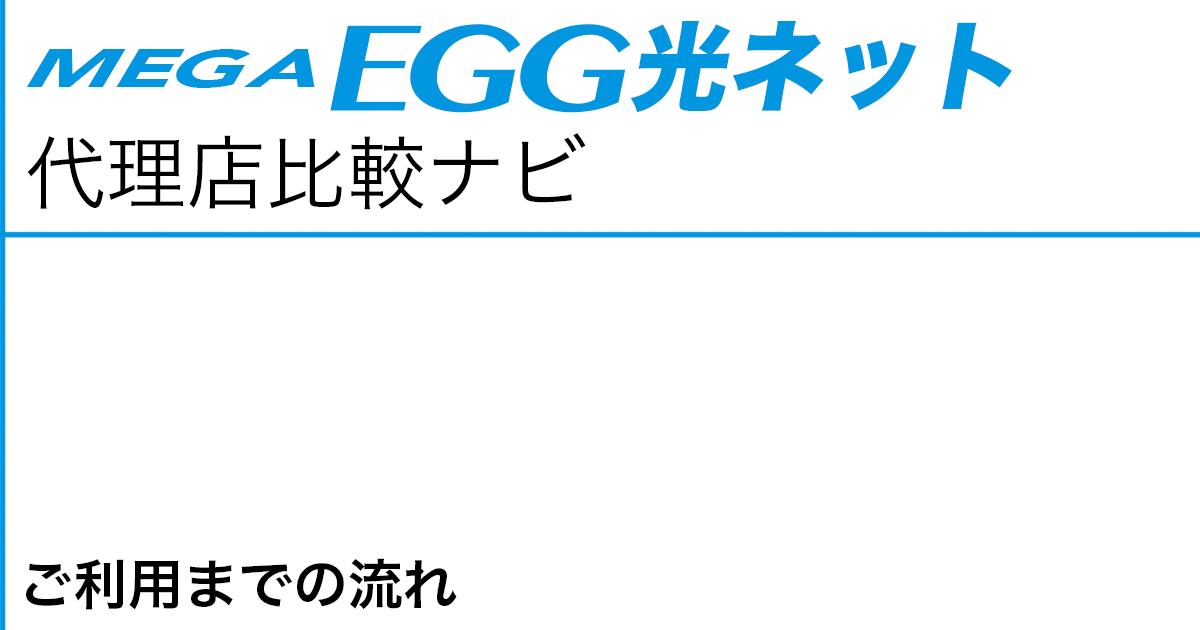 メガ・エッグ 光ネット ご利用までの流れ