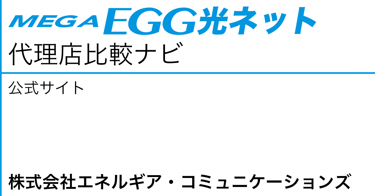 メガ・エッグ 光ネット 公式サイト「株式会社エネルギア・コミュニケーションズ」