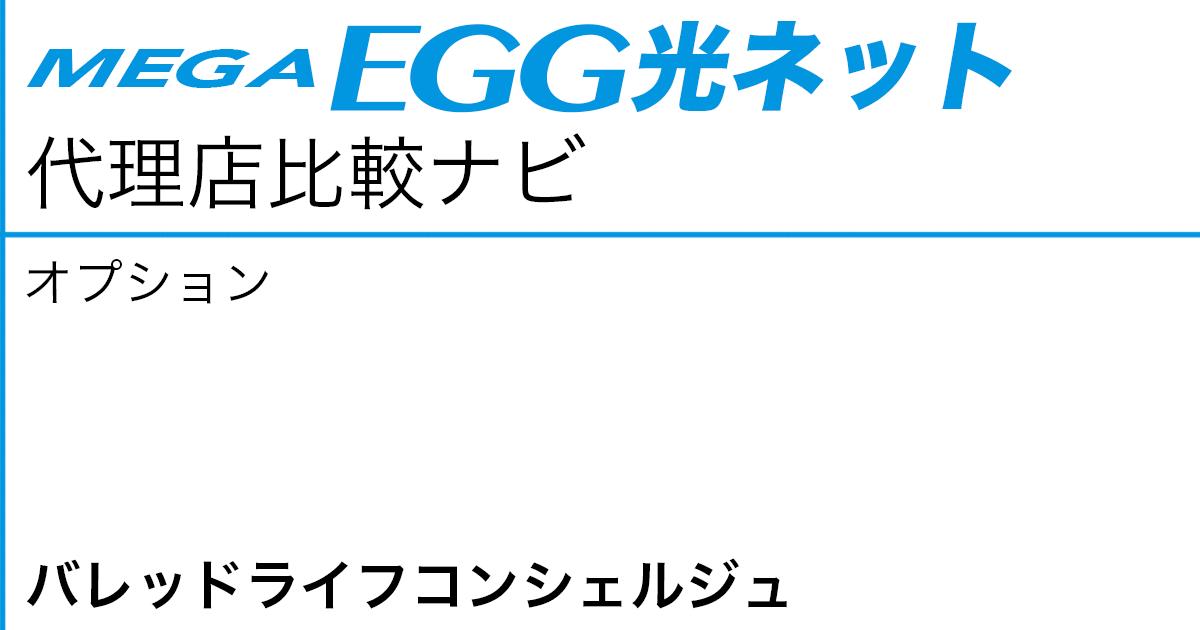 メガ・エッグ 光ネット オプション「バレッドライフコンシェルジュ」