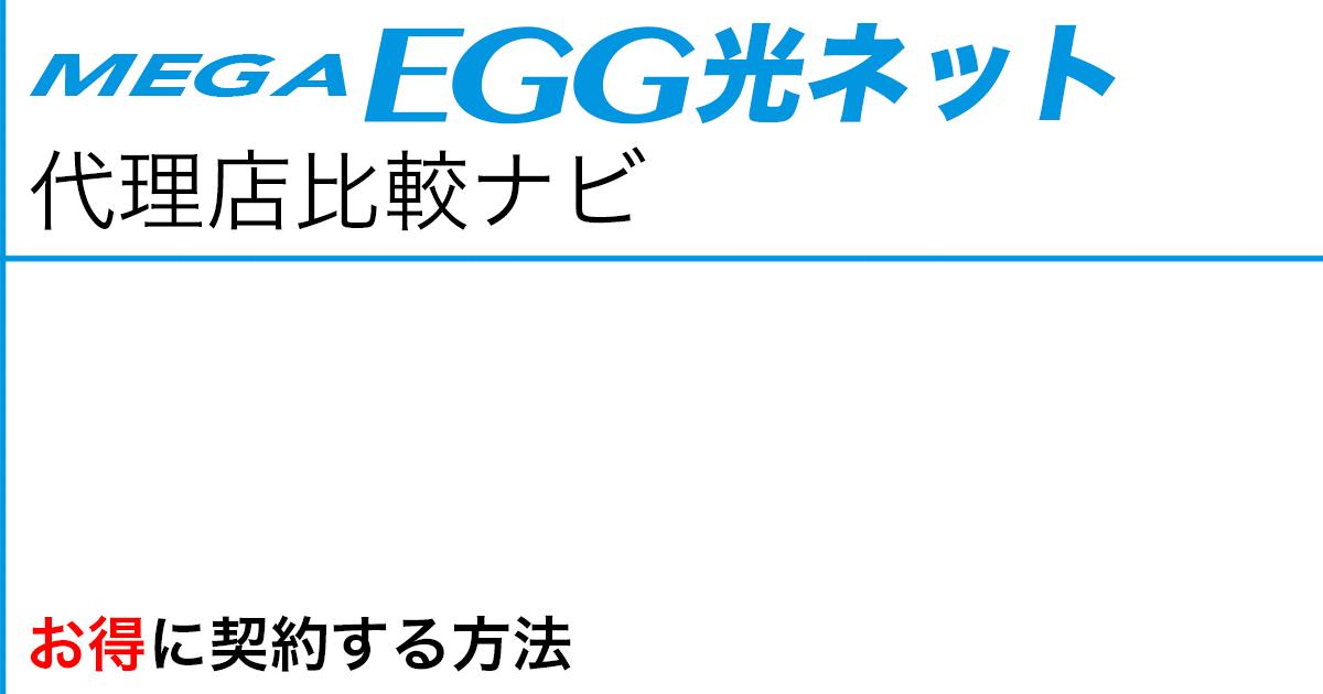 メガ・エッグ 光ネットをお得に契約する方法