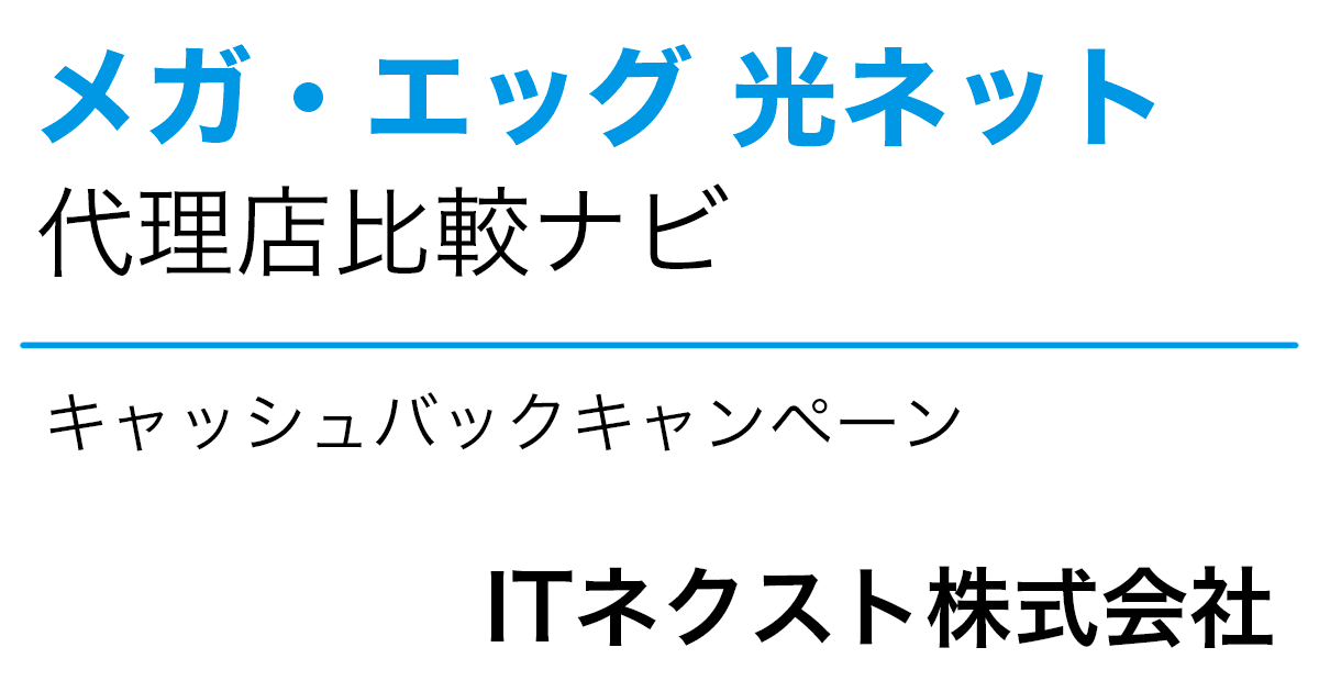 ITネクスト株式会社