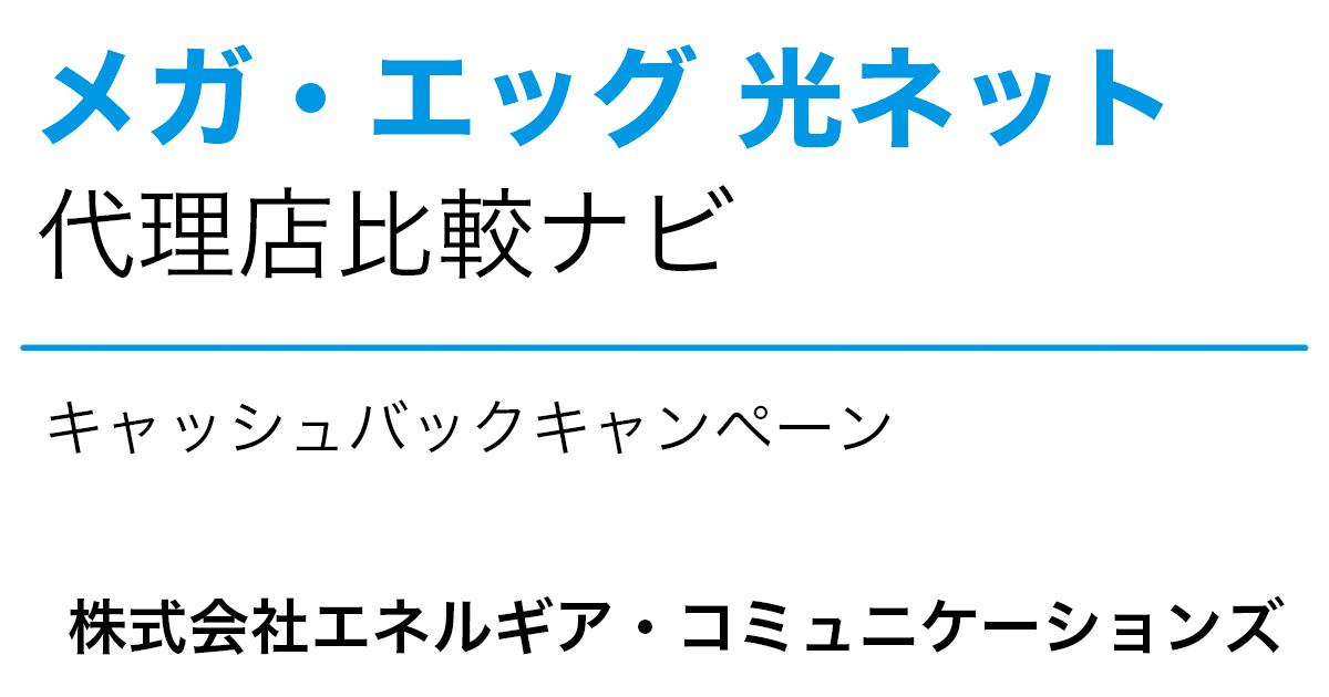 株式会社エネルギア・コミュニケーションズ