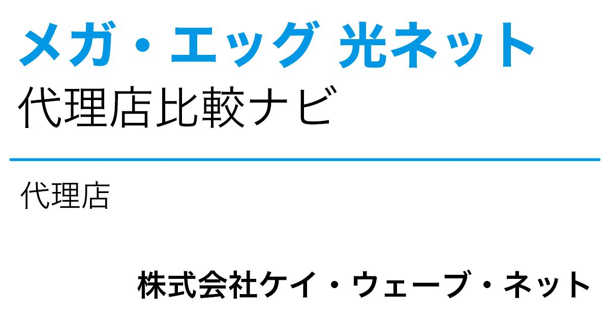 メガ・エッグ 光ネット代理店「株式会社ケイ・ウェーブ・ネット」