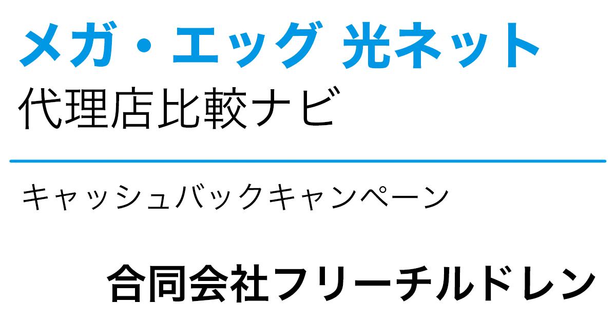 メガ・エッグ 光ネット代理店「合同会社フリーチルドレン」