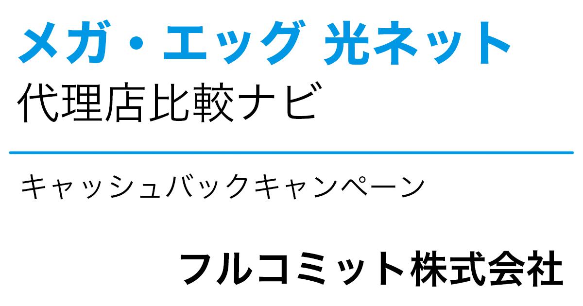 メガ・エッグ 光ネット代理店「株式会社フルコミット」