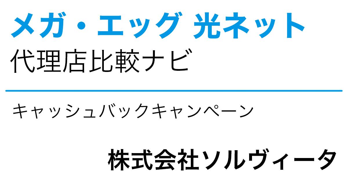 メガ・エッグ 光ネット代理店[株式会社ソルヴィータ]