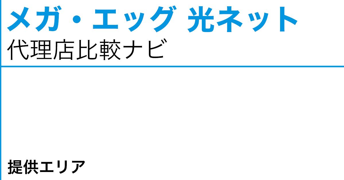 メガ・エッグ 光ネット 提供エリア