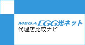 メガ・エッグ光ネット代理店比較ナビ