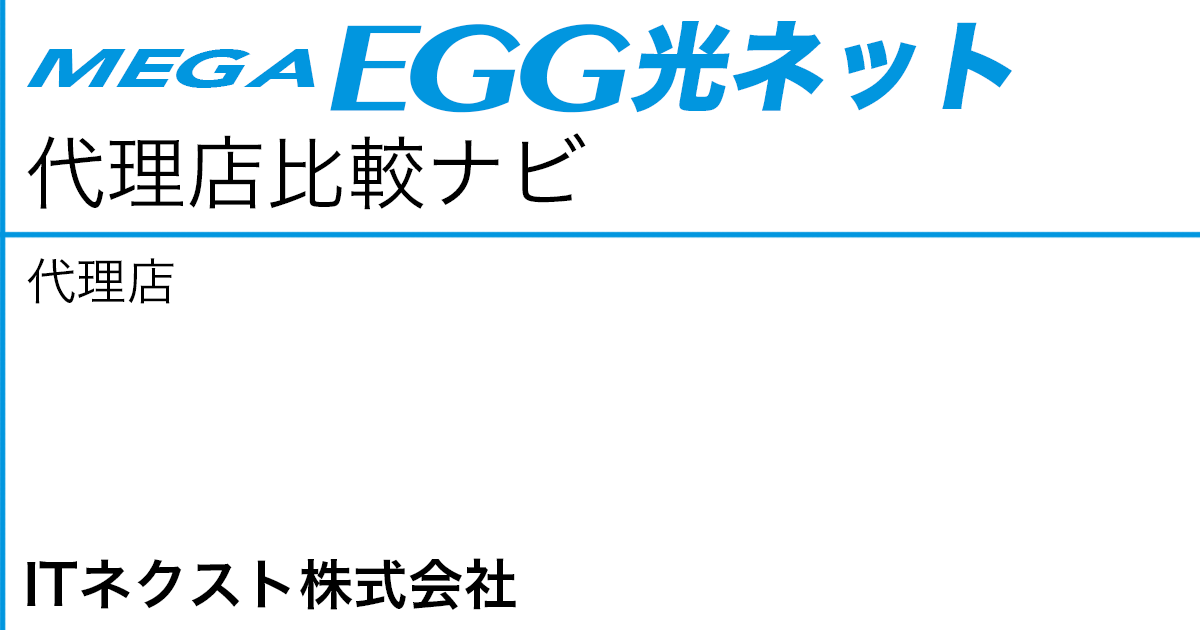 メガ・エッグ光ネット 代理店「ITネクスト株式会社」