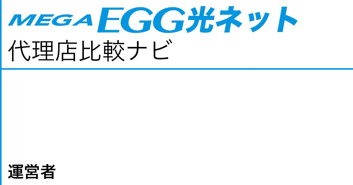 メガ・エッグ光ネット代理店比較ナビ 運営者