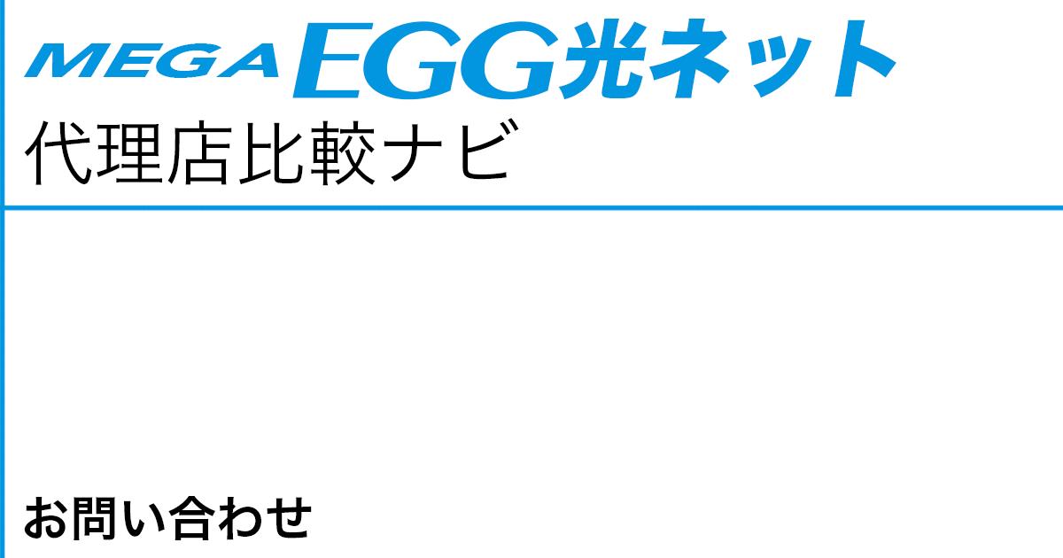 メガ・エッグ光ネット代理店比較ナビ お問い合わせ