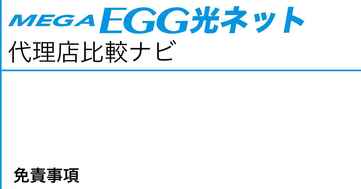 メガ・エッグ光ネット代理店比較ナビ 免責事項