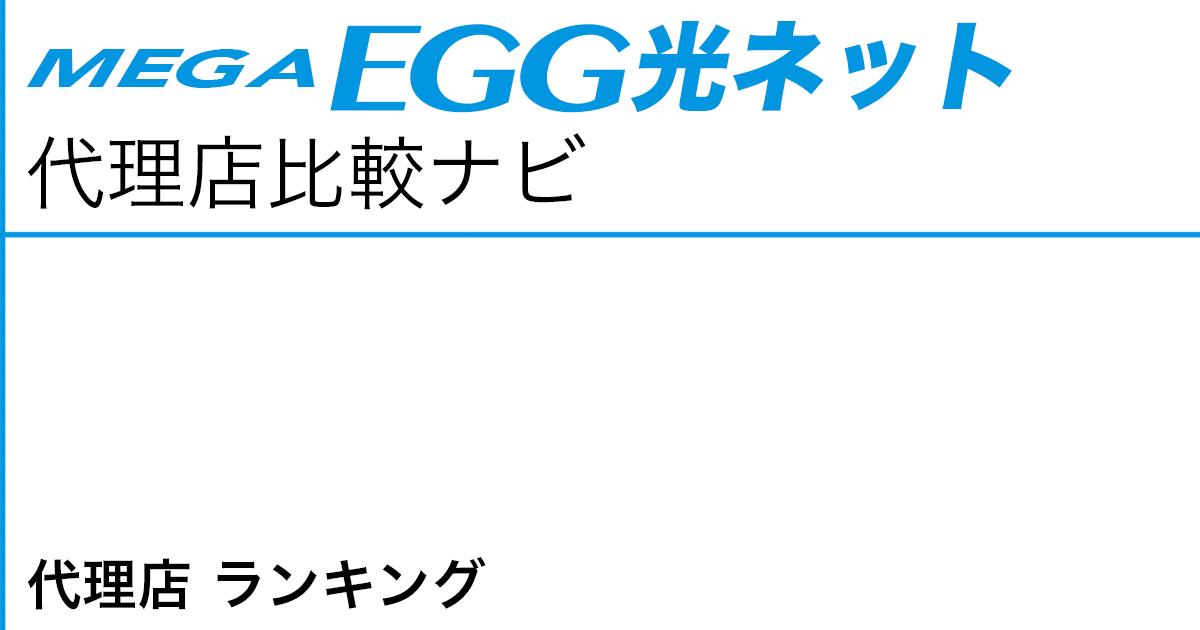 メガ・エッグ 光ネット 代理店 ランキング