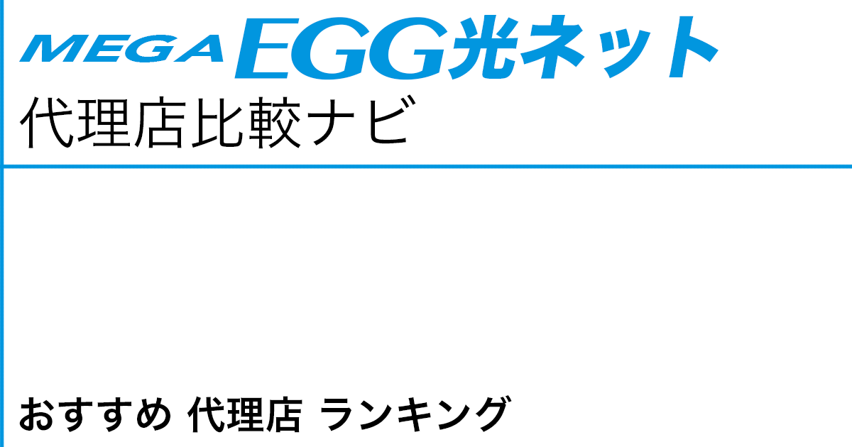 メガ・エッグ 光ネット おすすめ 代理店 ランキング