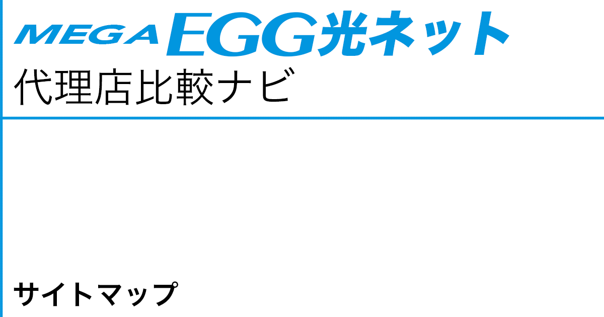 メガ・エッグ光ネット代理店比較ナビ サイトマップ